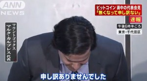 Mt.Gox CEO Mark Karpeles bows during a press conference in Japan.