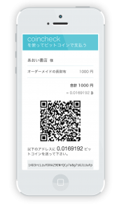 Coincheck's mobile app.