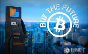 BitOcean ATM